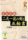宮本武蔵二天一流の剣と五輪書 (武道選書)