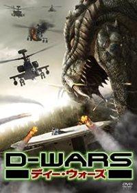 D-WARS ディー・ウォーズ -D-War-