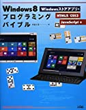 Windows8プログラミングバイブル Windowsストアアプリ&HTML5/CSS/JavaScript編 (smart phone programming bible)