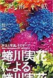 美術手帖 2008年 11月号 [雑誌]