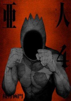 亜人(4) (アフタヌーンKC)