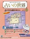 占いの世界 2014年 7/23号 [分冊百科]
