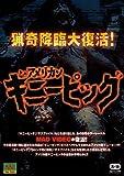 アメリカンギニーピッグ [DVD]