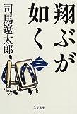 翔ぶが如く〈3〉 (文春文庫)