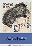 「吾輩は猫でもある」覚書き (ちくま文庫)