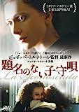 題名のない子守唄 [DVD]北野義則ヨーロッパ映画ソムリエのベスト2007第7位