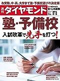 週刊ダイヤモンド 2016年 3/5 号 [雑誌] (塾・予備校 入試改革で先手を打つ!)