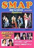 SMAP お宝フォトBOOK Festivo! [RECO BOOKS] -
