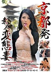 京都発 素人変態妻 [DVD]