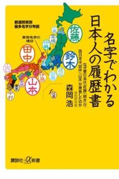 名字でわかる 日本人の履歴書 なぜ東日本は「佐藤」「鈴木」が、西日本は「田中」「山本」が席巻したのか (講談社プラスアルファ新書)