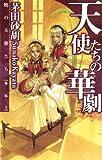 天使たちの華劇 暁の天使たち外伝2 (C★NOVELS)[Kindle版]
