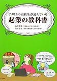 アメリカの高校生が読んでいる起業の教科書