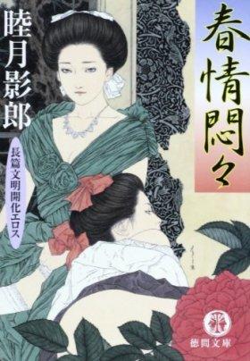 春情悶々 (徳間文庫)