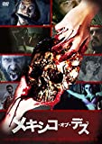 メキシコ・オブ・デス [DVD]