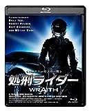 処刑ライダー[HDニューマスター版/カスタム・ターボ・エディション] [Blu-ray]