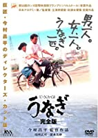うなぎ (1997)