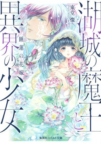 湖城の魔王と異界の少女 睡蓮の花嫁 (コバルト文庫)