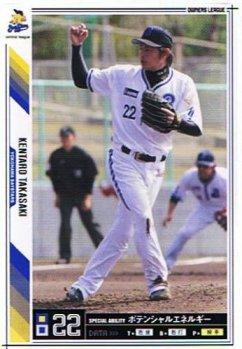 【プロ野球オーナーズリーグ】高崎健太郎 横浜ベイスターズ ノーマル 《OWNERS LEAGUE 2011 02》ol06-143