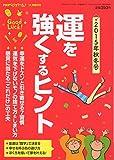 運を強くするヒント 2015年秋冬号 (PHPくらしラク~る♪増)