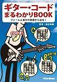 ギターコードまるわかりBOOKフォームと進行の両面から迫る! CD付き!