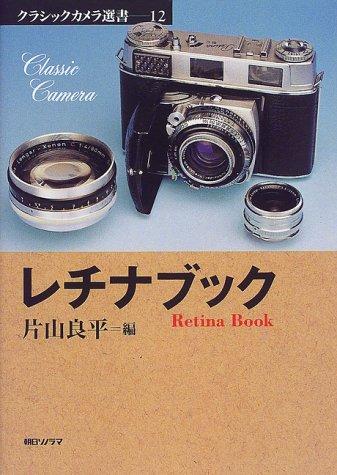 レチナブック (クラシックカメラ選書)