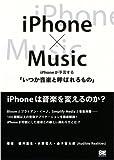iPhone×Music iPhoneが予言する「いつか音楽と呼ばれるもの」