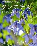 クレマチス―育て方から最新品種まで (別冊NHK趣味の園芸)
