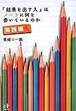 「結果を出す人」はノートに何を書いているのか 実践編 (Nanaブックス)