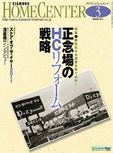 ダイヤモンド・ホームセンター 2011年3月号 [雑誌]