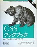 CSSクックブック―Webデザインのための活用テクニック集