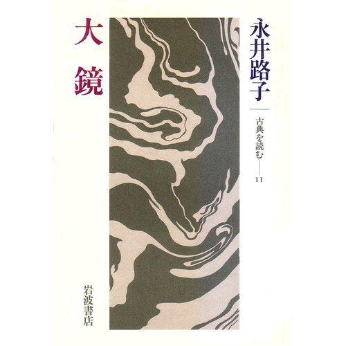 大鏡 (古典を読む 11)