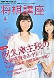 NHK 将棋講座 2010年 04月号 [雑誌]