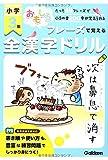 小学3年全漢字ドリル: たった49フレーズで小3の全200字が覚えられる (おもしろフレーズで覚える)
