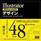 Illustratorプロフェッショナルデザイン CS3/CS2/CS/10.0対応