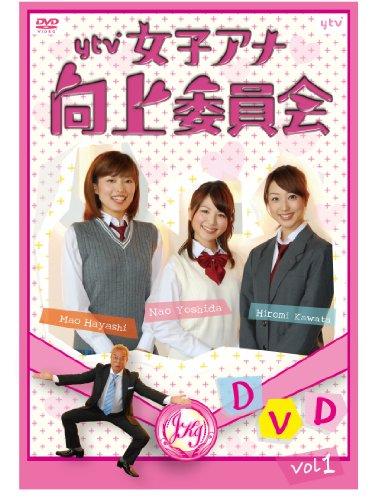 ytv女子アナ向上委員会DVD vol.1