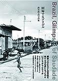 回帰するブラジル: 渋谷敦志写真集