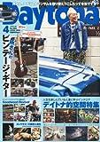 Daytona (デイトナ) 2013年 04月号 [雑誌]