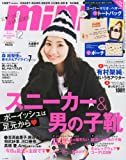 mini (ミニ) 2013年 12月号 [雑誌]