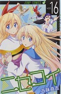 ニセコイ 16 (ジャンプコミックス)