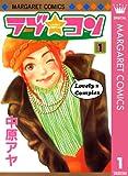 ラブ★コン 1 (マーガレットコミックスDIGITAL)