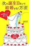 次の誕生日までに結婚する!方法 「90日婚活メソッド」で理想の夫を手に入れる!