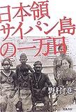日本領サイパン島の一万日