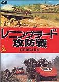 レニングラード攻防戦 Mikhail Ershov  [DVD]