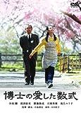 博士の愛した数式 [DVD]