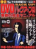 DVDバックアップ術無敵の完全マニュアル―激裏動画データを高画質でそのまま完璧コピー (EICHI MOOK PC・GIGA特別集中講座 6)
