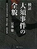 検証:大須事件の全貌―日本共産党史の偽造、検察の謀略、裁判経過