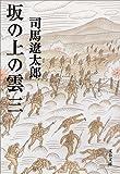 坂の上の雲〈3〉 (文春文庫)