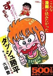 ダッシュ勝平 第1巻 純白パンティーだお。編 (1) (ゴマコミックス こんな漫画が読みたかったシリーズ)