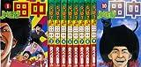 中退アフロ田中全10巻 完結セット (ビッグコミックス)