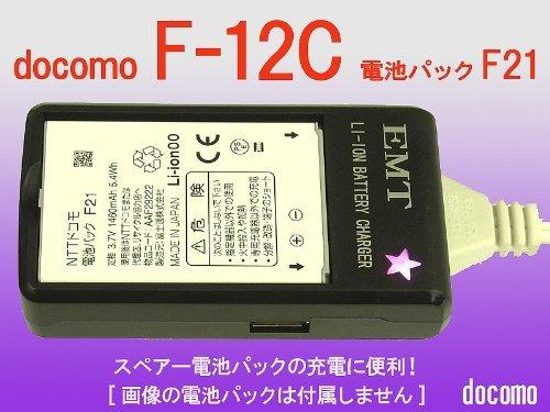 500mA EMT:docomo F-12C電池パック F21専用充電器:バッテリーチャージャー:USB出力付1000mA:スマートフォン:携帯電話:リチウムイオンバッテリー充電器:AC100V-240V対応: